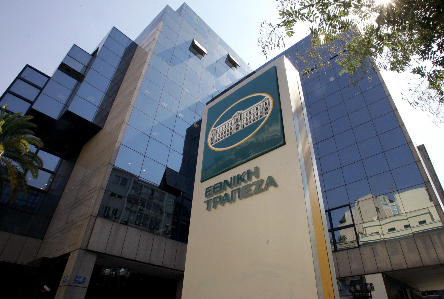 AGT Εθνικής Τράπεζας της Ελλάδος